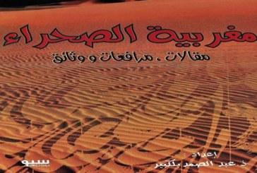 """Parution de l'ouvrage """"Marocanité du Sahara : articles, plaidoyers et documents"""" d'Abdessamad Belkebir"""