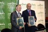 Digitalisation : L'université Al Akhawayn accompagne la commune d'Oulmès