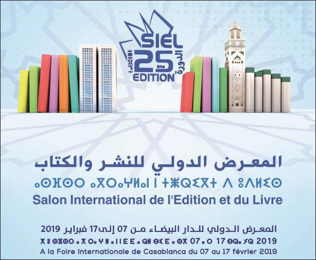 Le Pavillon France au SIEL sur le thème de l'Afrique
