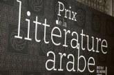 Prix international du Roi Faiçal : Le Maroc récompensé