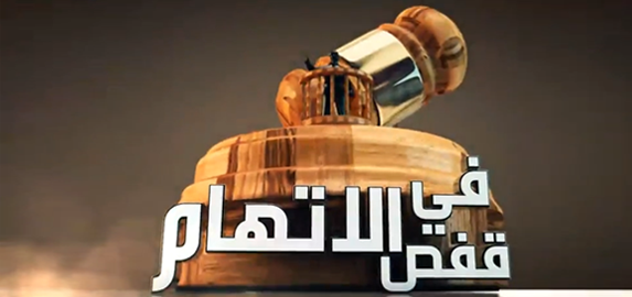 """Fi kafas al itiham"" met MED RADIO sur la braise"