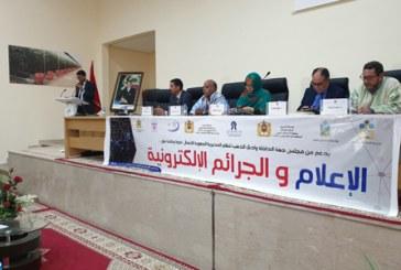 Les médias et la cybercriminalité au cœur des débats à Dakhla