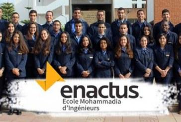 L'École Mohammedia des Ingénieurs promeut l'entreprenariat