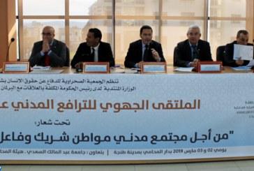 Tanger: Le Forum régional de plaidoyer sur la marocanité du Sahara veut une société civile agissante