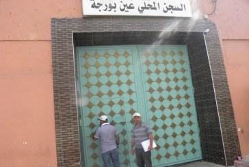 Bouachrine : Cinglante réponse aux allégations de HRW