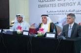 Lancement au Maroc du prix Emirates Energy 2020