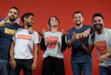 Sadeem mène une campagne contre le cyber-harcèlement sur les réseaux sociaux