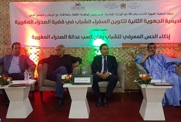 Lancement de la 2è Académie de formation des jeunes ambassadeurs de la question du Sahara marocain