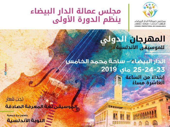 1ère édition du Festival International de Musique Andalouse de Casablanca