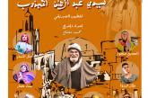 """Sidi Abderrahmane El Mejdoub"", tournée ramadanesque"
