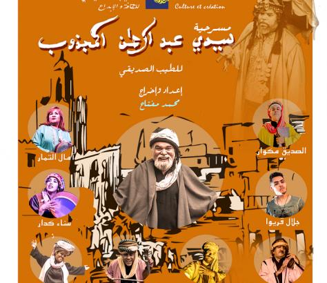 Sidi Abderrahmane El Mejdoub