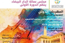 1ère édition du Festival International de Musique Andalouse de Casablanca
