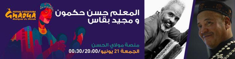 In Gnaoua we trust ! Concerts des Maâlems Hassan Hakmoun et Majid Bekkas