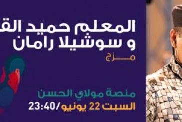 Voix d'or et de velours: Fusion de Maâlem Hamid El Kasri & Susheela Raman