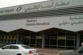"Arabie Saoudite : une ""attaque terroriste"" contre l'aéroport international d'Abha"