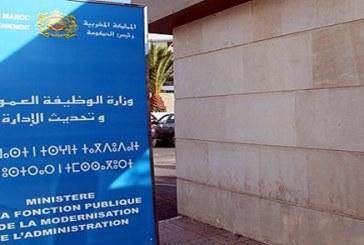 Aïd al-Fitr : Congé exceptionnel vendredi dans la fonction publique