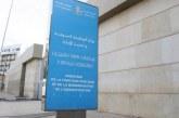 Fès: 15ème Forum panafricain ministériel sur la modernisation de l'administration publique