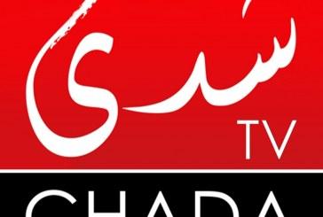 Chada TV autorisée à émettre à partir du Maroc
