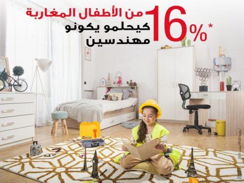 Kitea Maroc accompagne les enfants marocains à réaliser leur rêve