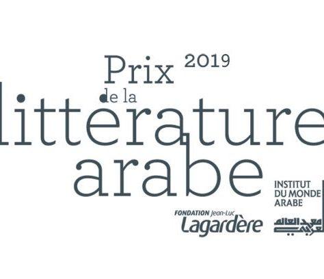 Le Ciel sous nos pas de la Marocaine Leïla Bahsaïn en lice pour le Prix de la littérature arabe