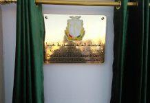 République de Guinée