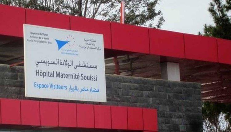 L'hôpital de maternité Souissi