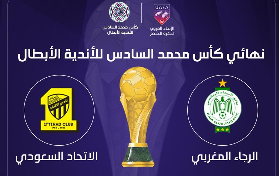 Coupe Mohammed VI des clubs arabes champions