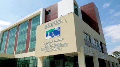 l'université Hassan II de Casablanca